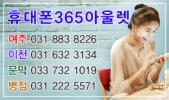 휴대폰365아울렛