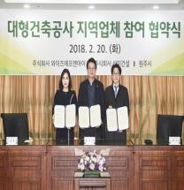 원주시, 대형건축공사장 지역업체 참여 양해각서 체결