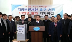 이천시, 지방분권 개헌 촉구 서명 10만 명 돌파