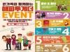 송도해상케이블카, 온 가족이 함께하는 5월 이벤트 진행