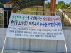 강천면 열병합 발전소 주민들 건강 위협
