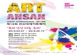 ART ANSAN 2018 제15회 안산국제아트페어' 개최