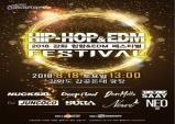 2018 강화 힙합&EDM 페스티벌 18일 개최