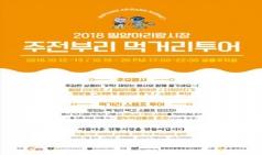 밀양아리랑시장, 2018년 주전부리 먹거리투어 12·13일 개최