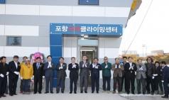 포항국제클라이밍센터 준공식 개최