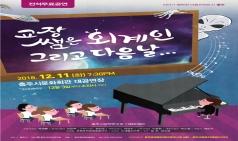 아동친화도시 충주,'교장쌤은 외계인2'공연