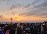 새해의 희망이 가득 찬'제 21회 호미곶한민족해맞이축전'성료