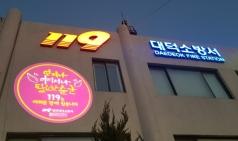 대전 대덕소방서, 로고라이트 활용 이색 홍보