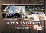 2019 홍성역사인물축제,