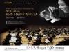 원주시립교향악단 제128회 정기연주회 '정치용과 원주시립교향악단'