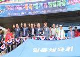 안성시, 제73회 일죽면민 체육대회 개최...화합과 단결의 자리