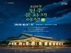 2019 원주 문화재 야행 개최