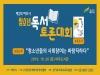 여주시, 제2회 청소년 독서토론대회 개최