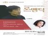 원주시립교향악단 제130회 정기연주회 「로맨틱」