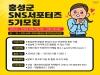 홍성군, 내달 17일까지 홍성군SNS서포터즈 5기 모집!