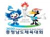 당진시, 2020 충남체전 성공개최 준비 공식화