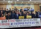 원주시, 주한미군기지 반환 촉구 국회 토론회 참석