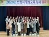 안성시, 2020년 평생학습관 교육강사 위촉식 개최