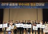 """양평군, 행정안전부 주관 「2019년 공동체 우수사례 발표한마당」""""우수상 수상"""""""