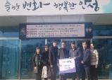 안성시 양성면, '조영 ENC ' 기업이익 사회 환원 '훈훈'