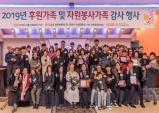 이천시장애인복지관 2019년 후원·자원봉사가족 감사 행사 성료