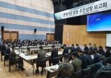 2020계룡세계軍문화엑스포' 관계기관 합동 준비상황 보고회 개최
