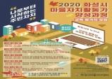 화성시, 마을자치활동가 양성과정 참가자 모집