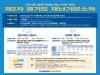 양평군, 3월 1일부터 경기도 재난기본소득 현장접수 시작