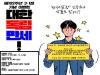 안성3‧1운동기념관, 제102주년 3‧1절 기념 체험 행사 개최