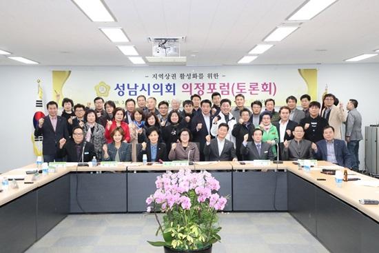 2018-03-08-성남시의회의정포럼(지역상권활성화)-076.JPG