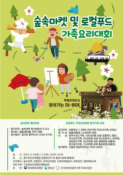 [크기변환]17일(숲속마켓 및 로컬푸드 가족요리대회 포스터).jpg