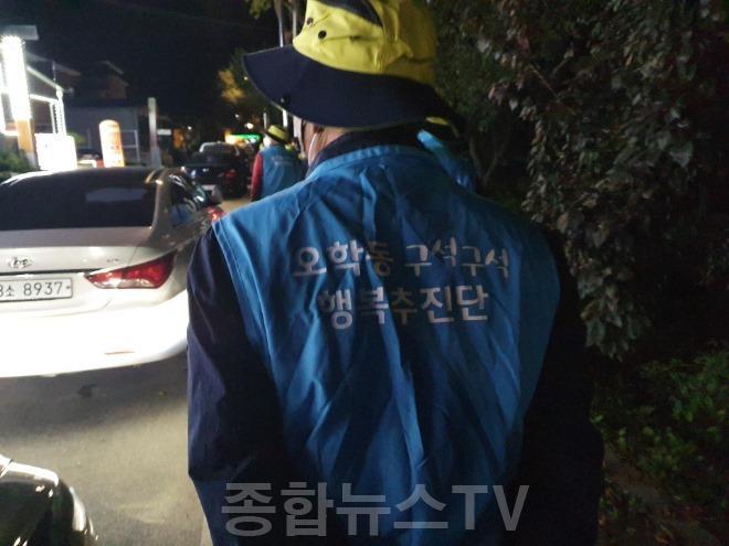 추가 지역 01- 오학동 구석구석 행복추진단 시즌2 (1) (1).jpg